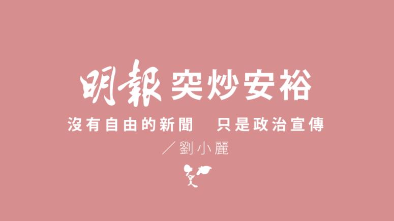 20160420 突炒安裕
