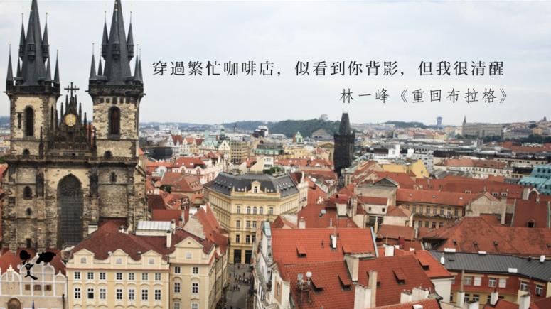 20160423 回到布拉格