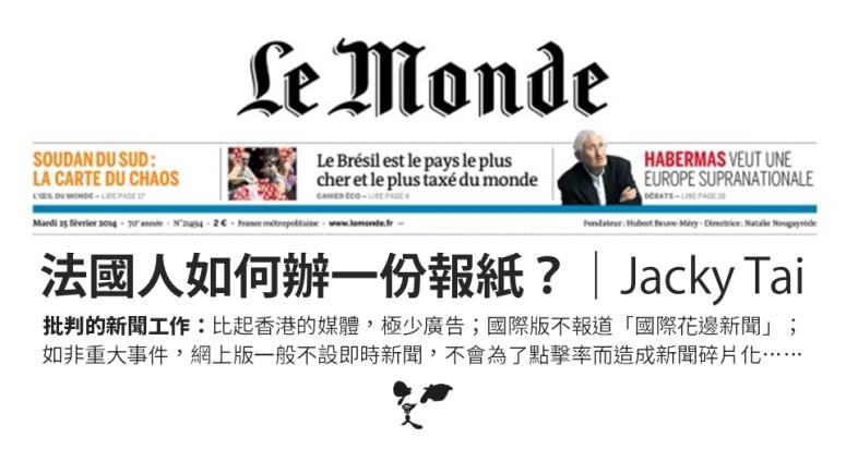 20160425 法國人如何辦一份報紙