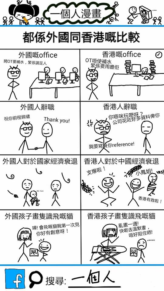 011 都係外國同香港比較