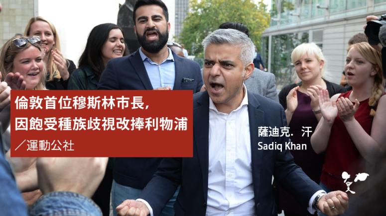 20160507 倫敦市長