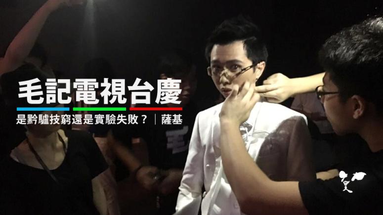 20160512 毛記電視台慶