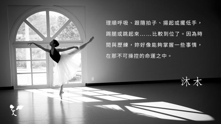 20160524-我與舞(二)