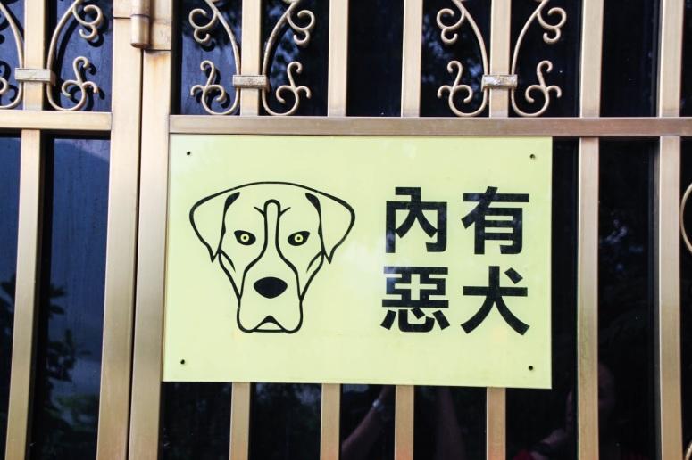 內有惡犬⋯⋯