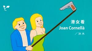20160619 Joan Cornella